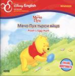 Мечо Пух търси яйца (ISBN: 9789543083756)