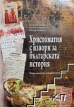Христоматия с извори за българската история (2014)