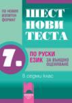 Шест нови теста по руски език за 7. клас (2014)