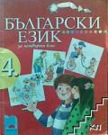 Български език за 4. клас (2007)