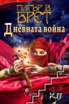 Дневната война (ISBN: 9786191503902)