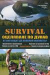 Survival 6: Оцеляване по Дунав + филм (ISBN: 9789548999656)
