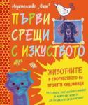 Първи срещи с изкуството: Животните в творчеството на прочути художници (ISBN: 9789546259066)