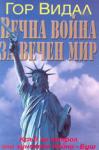 Вечна война за вечен мир (2003)