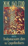 Въображаемият свят на Средновековието - есета (1998)
