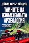 Тайните на извънземната археология (2003)