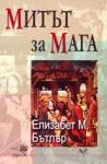 Митът за мага (2001)