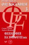 Философия на XVII и XVIII век (2001)