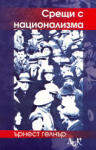 Срещи с национализма (2002)