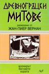 Древногръгки митове (2001)