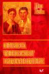История на частния живот в Римската империя (2001)