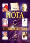 Йога енциклопедия (2001)