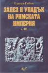 Залез и упадък на Римската империя - том 3-ти (2003)
