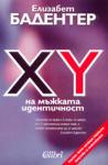 XY на мъжката идентичност (2002)