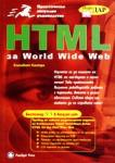 HTML за World Wide Web (1999)