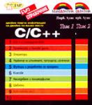 С. С++ бърз справочник - комплект от 2 тома (1998)