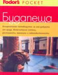 Будапеща (2003)