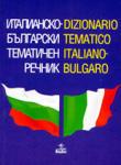 Италианско-български тематичен речник (2000)