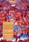 Европейската култура и Ренесансът (1994)