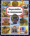 Енциклопедия на откритията (2003)