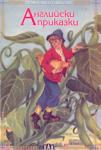 Английски приказки (2003)