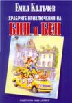 Храбрите приключения на Бин и Бен (2003)