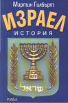 Израел - история (2004)