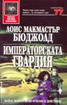 Императорската гвардия (2000)