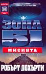 Мисията (1999)