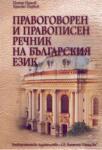 Правоговорен и правописен речник на българския език (2009)