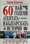 60-те най-големи атентата в българската история (2007)