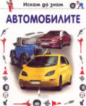 Автомобилите (2006)