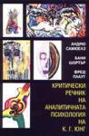 Критически речник на аналитичната психология на К. Г. Юнг (1995)