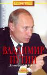 Владимир Путин (2002)
