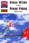 Oskar Wilde - Tales (2000)