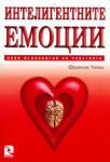 Интелигентните емоции (2003)