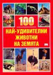 100 най-удивителни животни на Земята (1999)