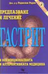 Гастрит (2004)