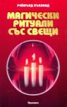 Магически ритуали със свещи (1999)