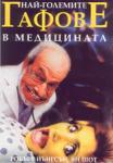 Най-големите гафове в медицината (2004)