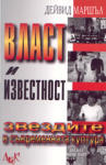 Власт и известност (2003)