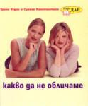 Какво да не обличаме (2004)