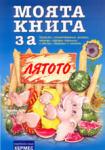 Лятото (2004)