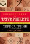 Енциклопедия на татуировките (2004)