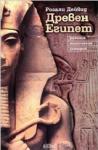 Древен Египет - религия, митология, история (2004)