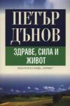 Петър Дънов: Здраве, сила и живот (2004)