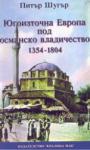 Югоизточна Европа под османско владичество - 1354-1804 (2003)
