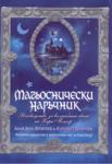 Магьоснически наръчник: Ръководство за вълшебния свят на Хари Потър (2004)