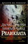 Реликвата (2004)