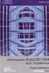 Илюстриран AutoCAD 2004 (2004)